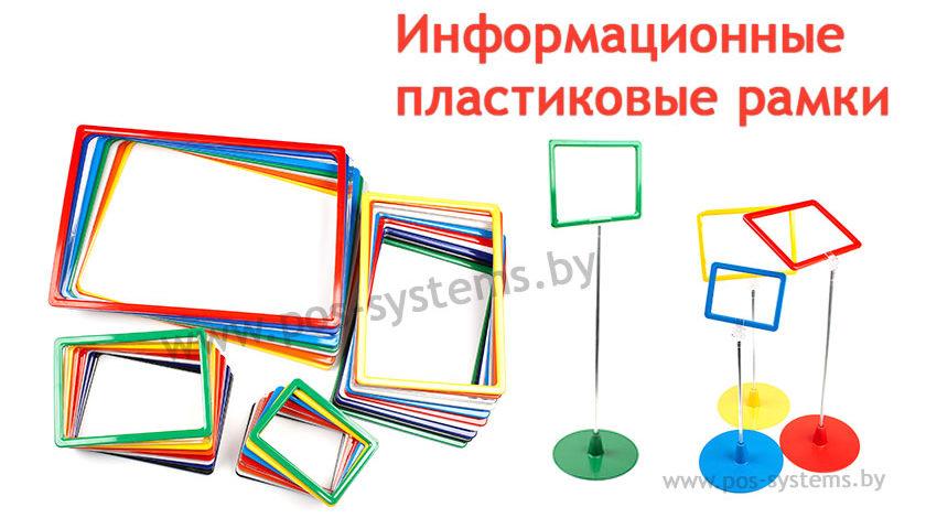 Купить рамки. Пластиковые рамки А1, А2, А3, А4, А5, А6.