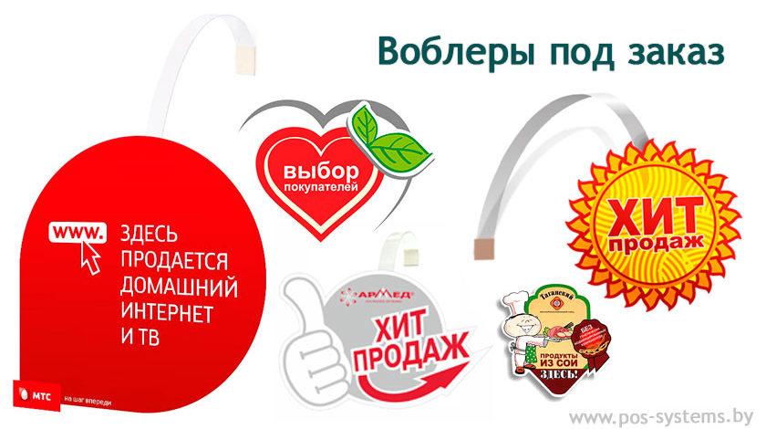 Рекламный воблер. Купить воблер под заказ в Минске.