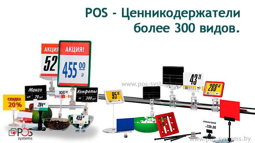 Купить Ценникодержатели. Собственное производство. Магазин POS материалов