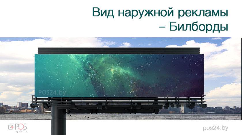 Наружная реклама Билборды